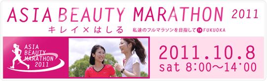 アジアビューティーマラソン