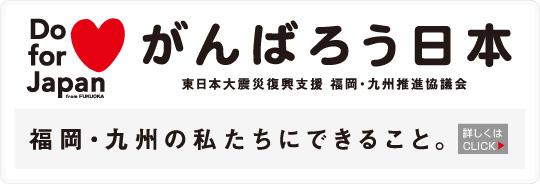 「がんばろう日本」 福岡・九州推進協議会